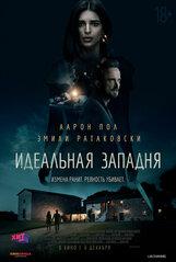 Постер к фильму «Идеальная западня»