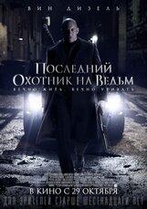 Постер к фильму «Последний охотник на ведьм»