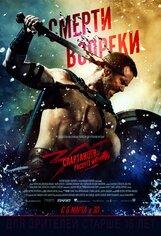 Постер к фильму «300 спартанцев: Расцвет империи IMAX 3D»