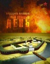 Постер к фильму «Брестская крепость. Самый длинный день»
