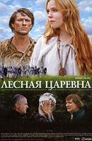 Постер к фильму «Лесная царевна»