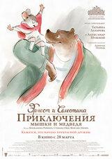 Постер к фильму «Эрнест и Селестина: Приключения мышки и медведя»