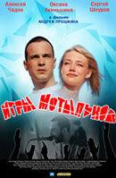 Постер к фильму «Игры мотыльков»
