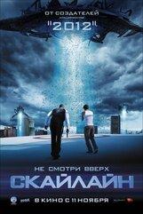 Постер к фильму «Скайлайн»