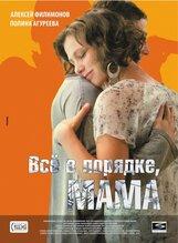 Постер к фильму «Все в порядке, мама!»