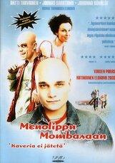 Постер к фильму «Билет в Момбасу»