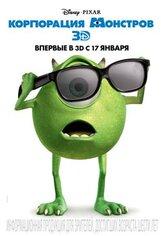 Постер к фильму «Корпорация Монстров 3D»