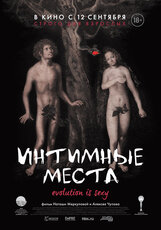 Постер к фильму «Интимные места»