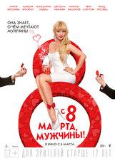 Постер к фильму «С 8 марта, мужчины!»