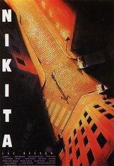 Постер к фильму «Никита»