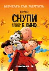 Постер к фильму «Снупи и мелочь пузатая в кино»