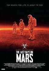 Постер к фильму «Последние дни на Марсе»