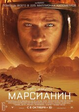 Постер к фильму «Марсианин»