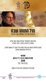 Постер к фильму «Внутренний хаос»
