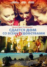 Постер к фильму «Сдается дом со всеми неудобствами»