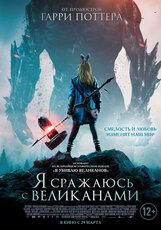 Постер к фильму «Я сражаюсь с великанами»