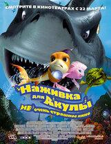 Постер к фильму «Наживка для акулы: не очень страшное кино»