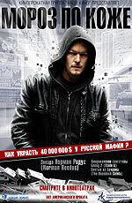Постер к фильму «Мороз по коже»