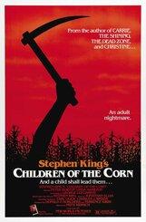 Постер к фильму «Дети кукурузы»