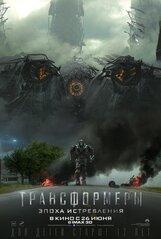 Постер к фильму «Трансформеры: Эпоха истребления IMAX 3D»