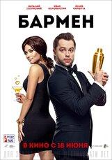 Постер к фильму «Бармен»