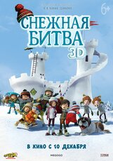 Постер к фильму «Снежная битва 3D»