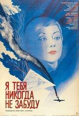 Постер к фильму «Я тебя никогда не забуду»