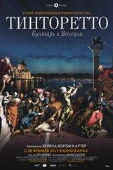 Постер к фильму «Тинторетто: Бунтарь в Венеции»