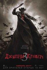 Постер к фильму «Джиперс Криперс 3»