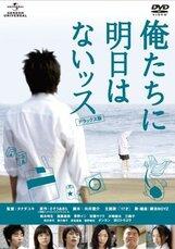 Постер к фильму «К черту это завтра!»