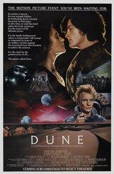Постер к фильму «Дюна»