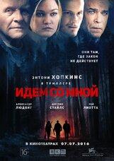 Постер к фильму «Идем со мной»