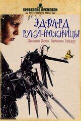 Постер к фильму «Эдвард руки-ножницы»