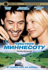Постер к фильму «Чувствуя Миннесоту»