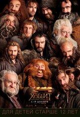 Постер к фильму «Хоббит: Нежданное путешествие IMAX 3D»