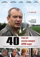 Постер к фильму «Сорок»