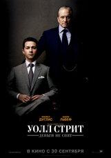 Постер к фильму «Уолл-стрит. Деньги не спят»