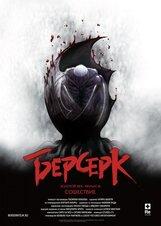 Постер к фильму «Берсерк. Золотой век: Фильм III. Сошествие»