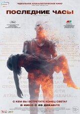 Постер к фильму «Последние часы»