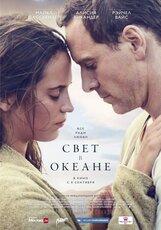 Постер к фильму «Свет в океане»
