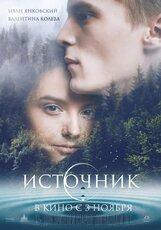 Постер к фильму «Источник»