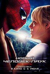 Постер к фильму «Новый Человек-паук 3D»