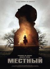 Постер к фильму «Местный»