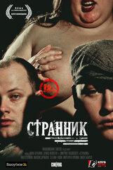 Постер к фильму «Странник»