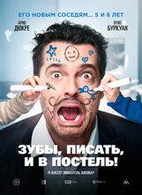 Постер к фильму «Зубы, писать и в постель!»