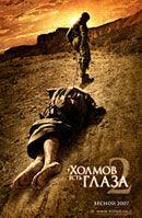 Постер к фильму «У холмов есть глаза 2»