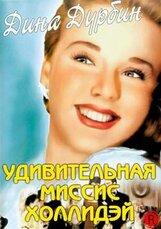 Постер к фильму «Удивительная миссис Холлидэй»