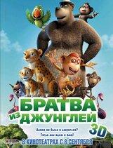 Постер к фильму «Братва из джунглей 3D»