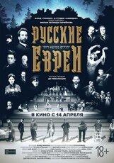 Постер к фильму «Русские евреи. Часть 1»