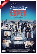 Постер к фильму «Русские евреи. Фильм третий. После 1948 года»